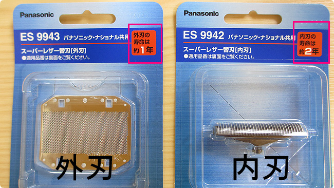 ES3832P_S 替え刃