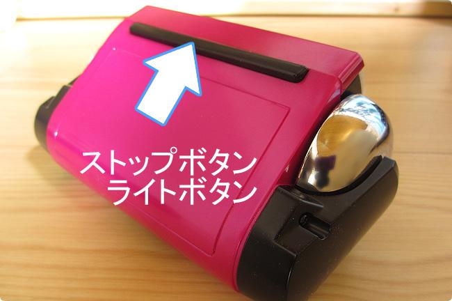 ストップボタン(ライトボタン)