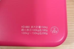 hd_660_最大計量