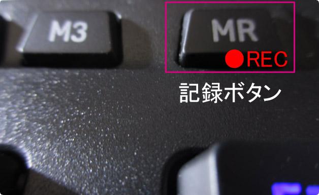 MRキー(マクロレコード)