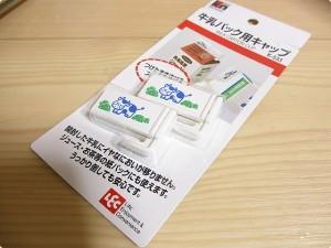 牛乳パック用キャップK-533