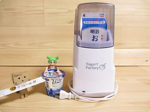 牛乳パックをセットするだけで、簡単にヨーグルトが作れるヨーグルトファクトリー