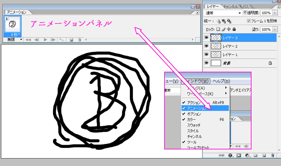 gifアニメーションの作成手順1