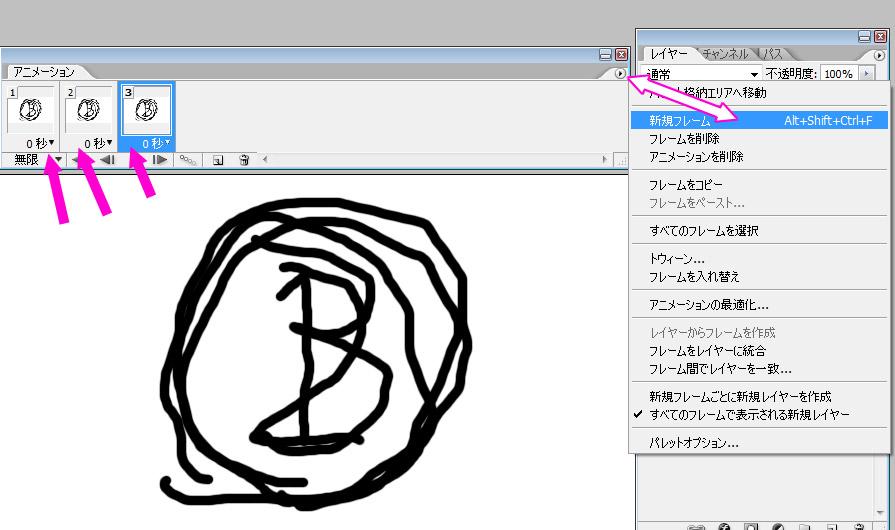 gifアニメーションの作成手順3
