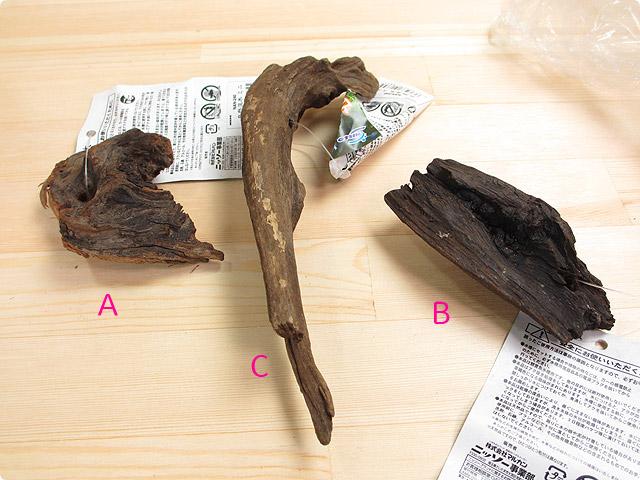 自然流木 ミニ(約5〜15cm) 3本セット