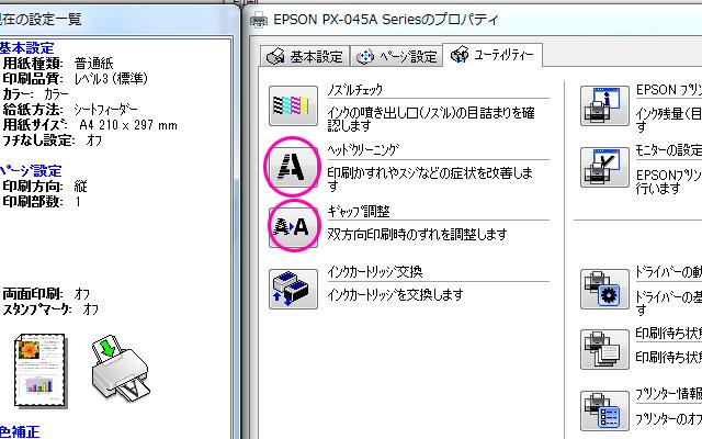 EPSON_PX-045A_綺麗に印刷できない対処法