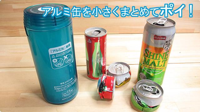 アルミ缶を潰す方法