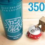 アルミ缶350ml