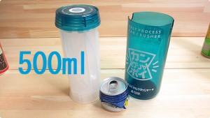 アルミ缶500ml