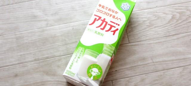 下痢にならない牛乳 アカディ