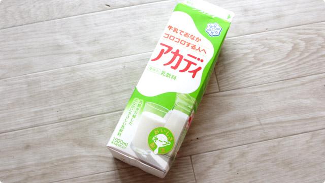 下痢にならない牛乳をお探しなら「アカディ」