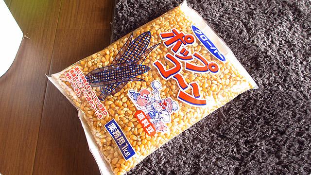 とうもろこし(豆)