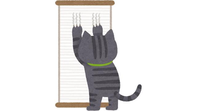 猫 爪とぎ対策