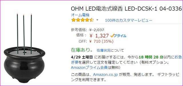 オーム電機 電池式線香 LED-DCSK-1