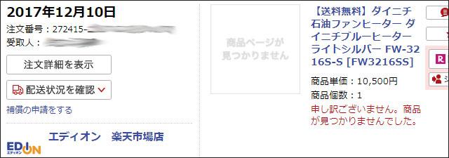 FW-3216S レビュー