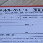 PHK-Lの仕様