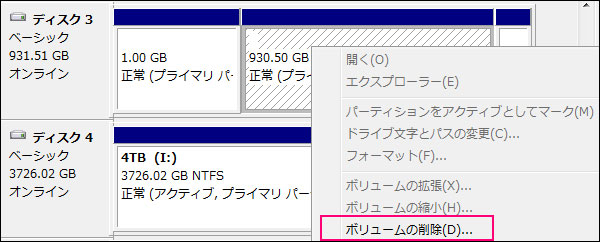 TV録画に使用した外付けHDDがPCで認識しない場合の解決方法(フォーマットする方法)4