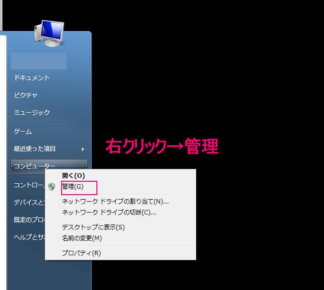 TV録画に使用した外付けHDDがPCで認識しない場合の解決方法(フォーマットする方法)1
