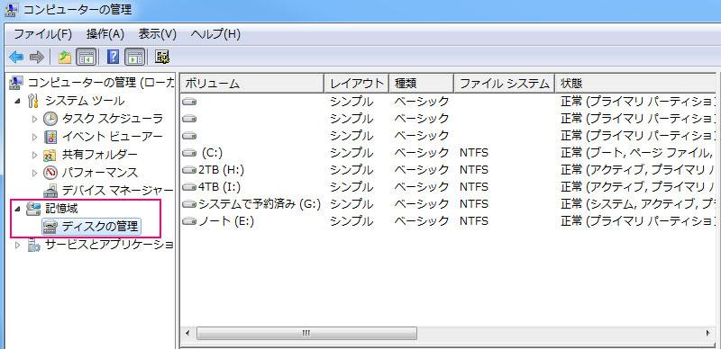 TV録画に使用した外付けHDDがPCで認識しない場合の解決方法(フォーマットする方法)2