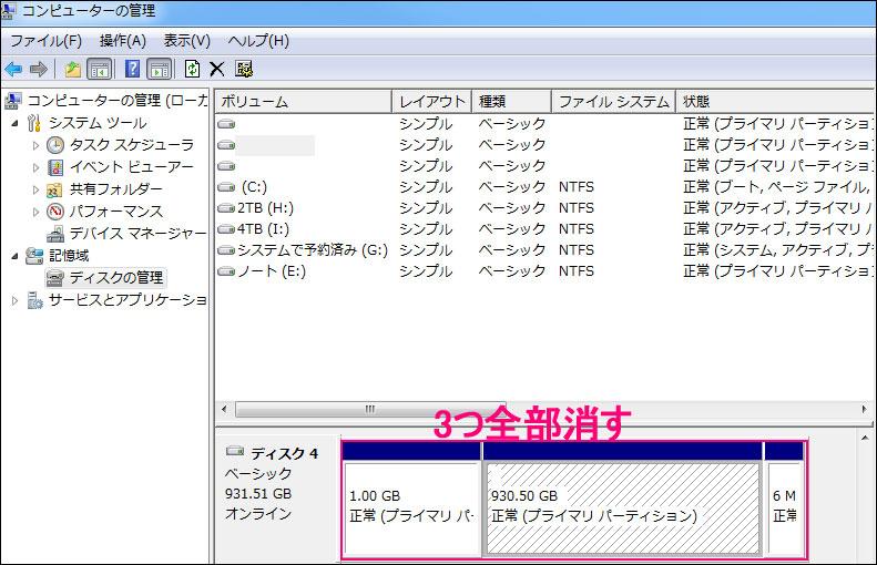 TV録画に使用した外付けHDDがPCで認識しない場合の解決方法(フォーマットする方法)3