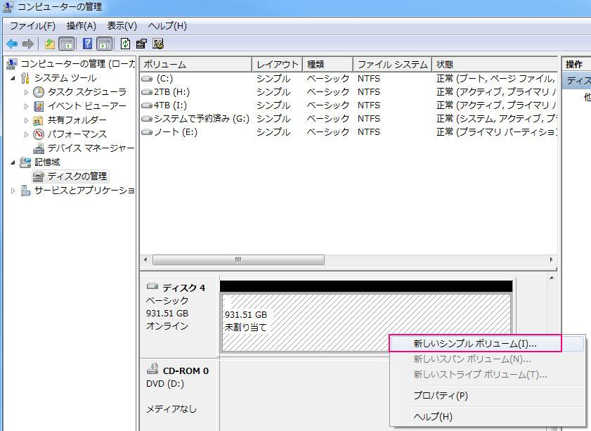 TV録画に使用した外付けHDDがPCで認識しない場合の解決方法(フォーマットする方法)5