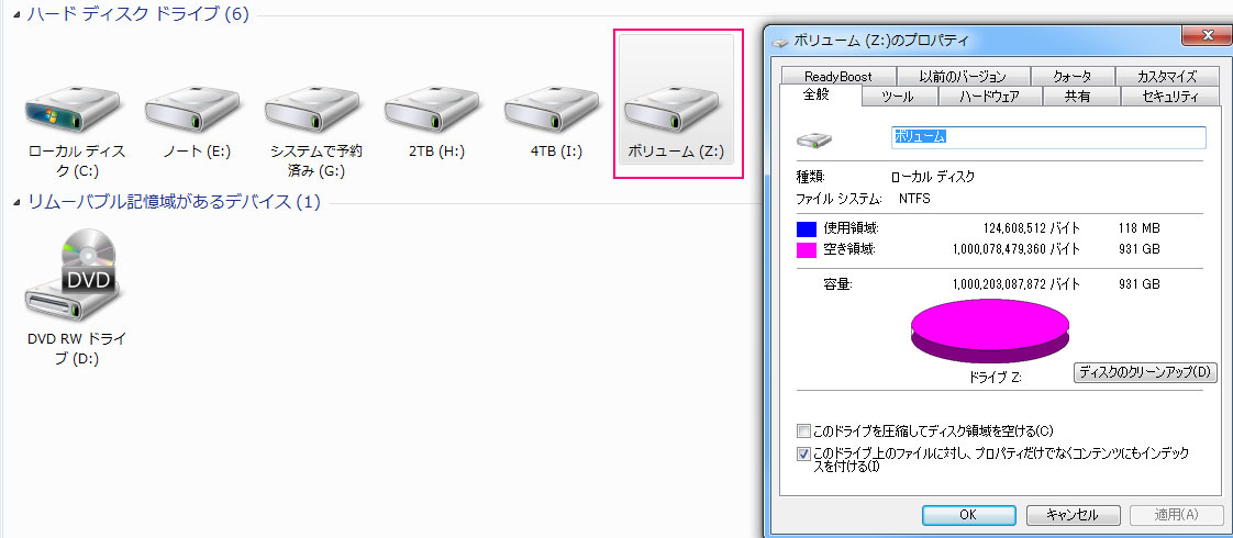 TV録画に使用した外付けHDDがPCで認識しない場合の解決方法(フォーマットする方法)7