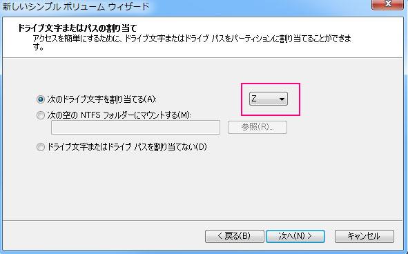 TV録画に使用した外付けHDDがPCで認識しない場合の解決方法(フォーマットする方法)6