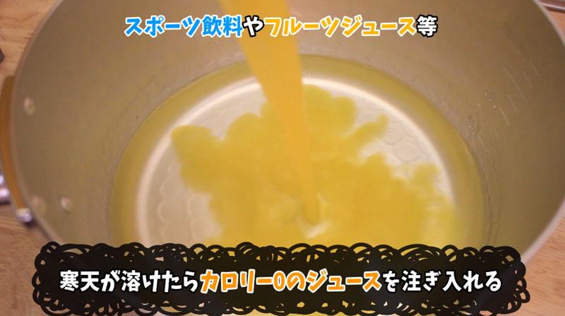 寒天ゼリーの作り方(ジュース)