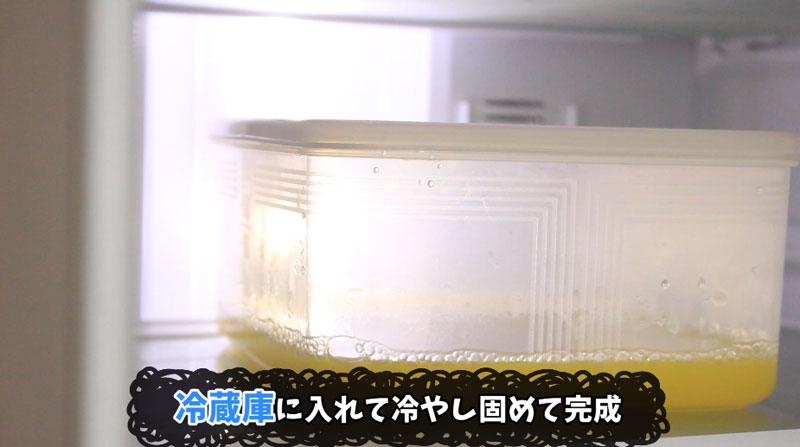 寒天ゼリーの作り方(冷蔵庫で冷やす)